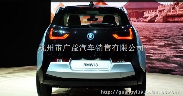 宝马i3电动汽车供应商报价