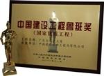 广州鲁班奖杯,中国建设工程鲁班奖,广州那里有鲁班奖