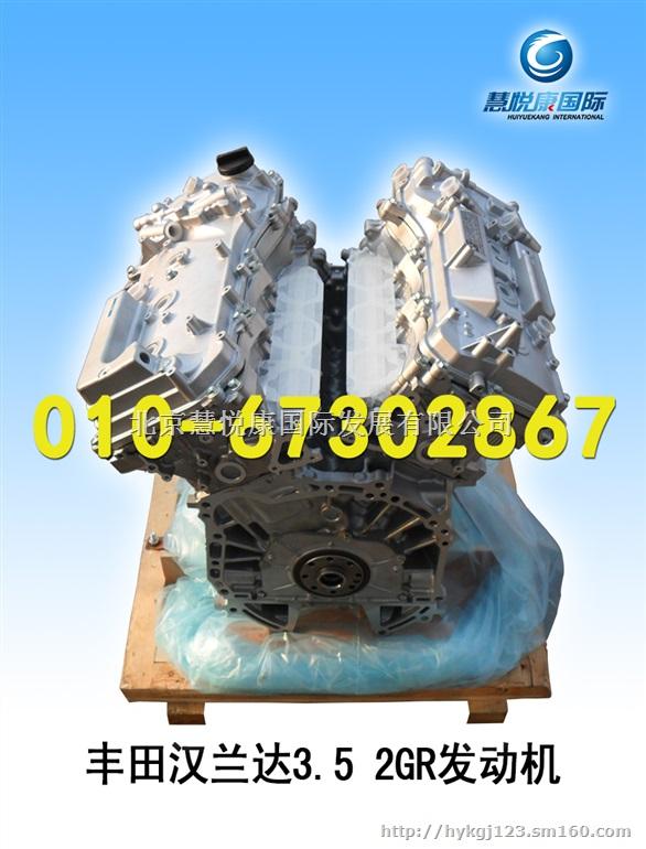 进口丰田汉兰达3.5 2gr发动机/丰田发动机