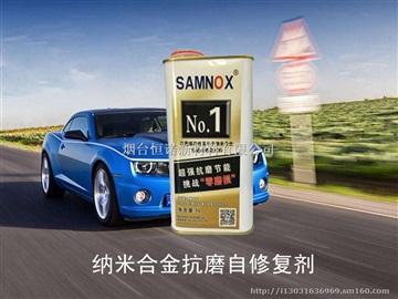 SAMYO发动机纳米合金抗磨修复保护剂1L