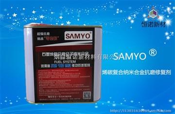 SAMNOX發動機納米修復抗磨保護劑500ml