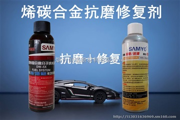 SAMYO發動機納米合金保護劑套裝200ml