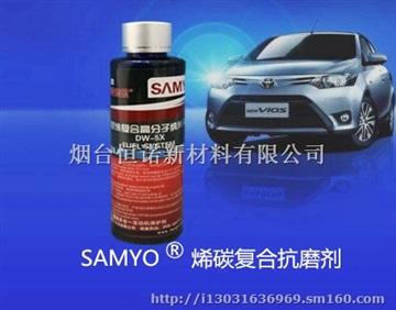 SAMYO發動機抗磨修復納米合金添加劑160ML
