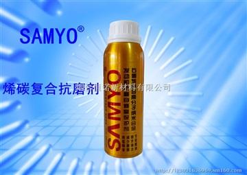 石墨烯纳米合金润滑自修复添加剂560ml