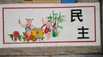 南京手绘墙,南京文化墙,南京墙体写字