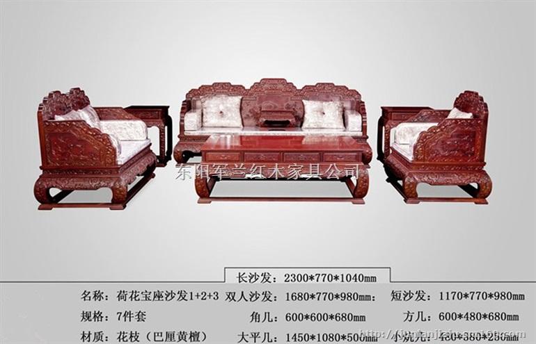 供应东阳红木家具,荷花宝座沙发7件套