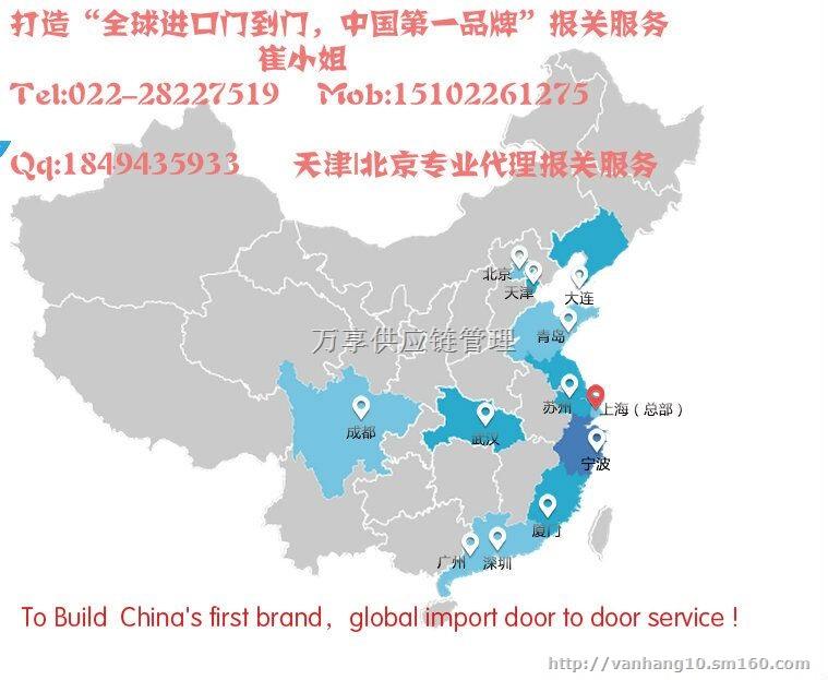 万享报关:深圳港|广州港|东莞港|厦门港|成都港|上海港|天津港|青岛