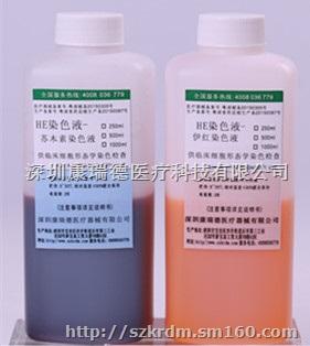 【苏木素-伊红染色液(h-e)】其他批发价格