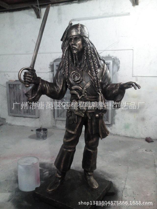 【加勒比海盗人物雕塑批发价格】其他批发价格