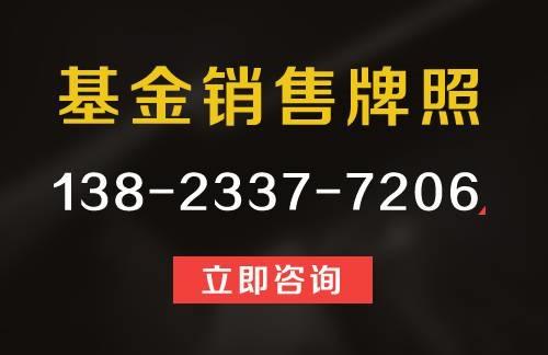 【广东基金销售牌照申请流程/基金牌照申请政策】
