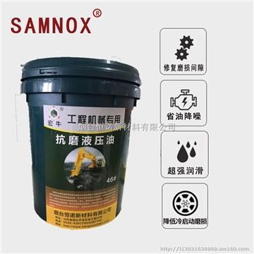 SAMNOX 极压抗磨损液压油