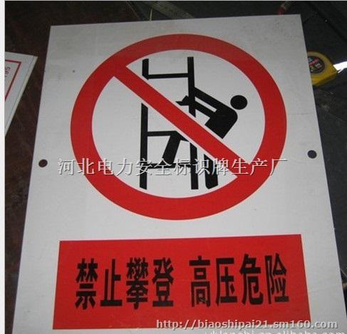 禁止触电简笔画