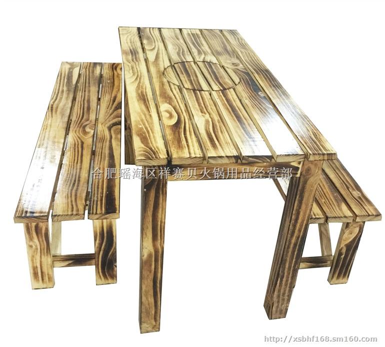 【防腐火烧木碳化实木户外啤酒花园火锅专用桌椅组合
