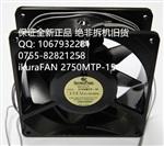 富士变频器风扇2750MTP-15  6250