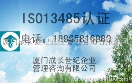 莆田ISO22000认证,南平ISO22000认证