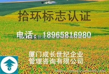 厦门漳州泉州龙岩三明宁德南平莆田十环标志认证