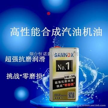 SAMNOX 石墨烯抗磨节能润滑油汽油机油