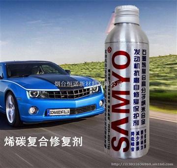 SAMYO石墨烯复合发动机抗磨修复保护剂160ml