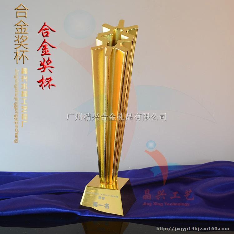 运动会团体奖杯定做 高档奖杯形状定做合金奖杯金属
