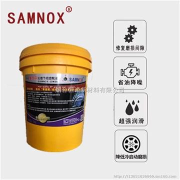 SAMNOX石墨烯重负荷抗磨节能齿轮油全合成润滑油