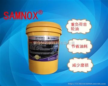 SAMNOX石墨烯重負荷抗磨節能齒輪油
