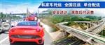 深圳到重庆私家车托运0755-25673762