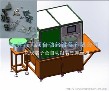 高低位双层接线端子全自动组装锁螺丝机