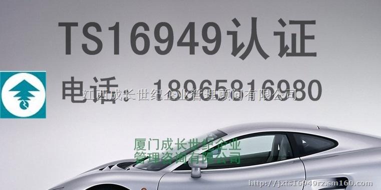 江西QC080000认证安徽QC080000认证