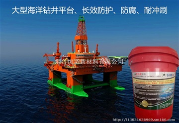 SAMYO石墨烯改性高分子納米 海洋設備重防腐涂料