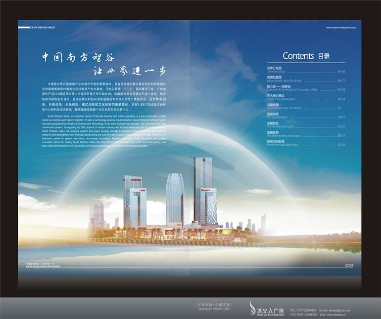 顺德企业宣传册设计公司海报画册设计广告商业画册设计