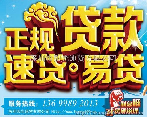 深圳银行贷款担保抵押贷款房屋抵押贷款中介