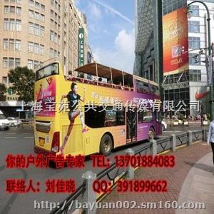 上海机场巴士车体发布公告,上海巴士公交媒体-找宝苑
