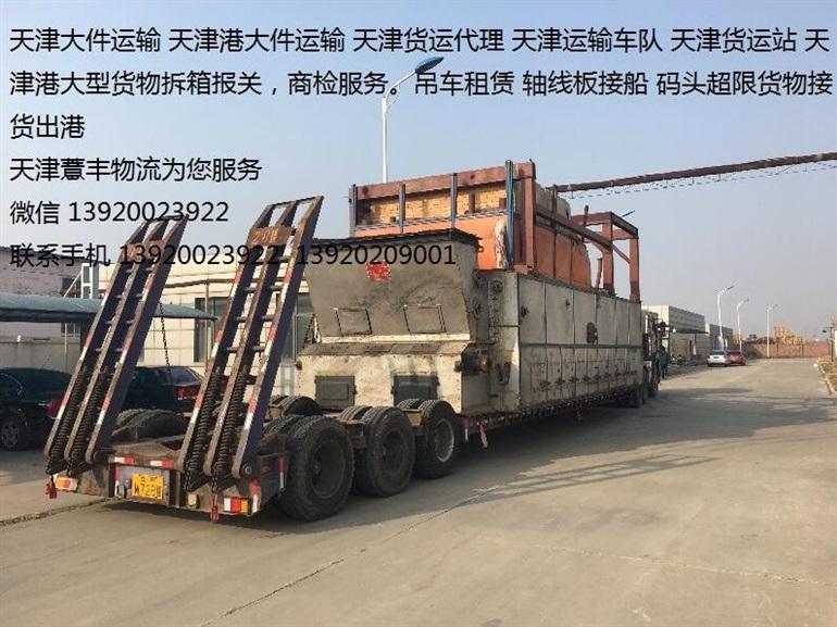 【大件货运公司寻找设备生产企业合作】-天津市其他