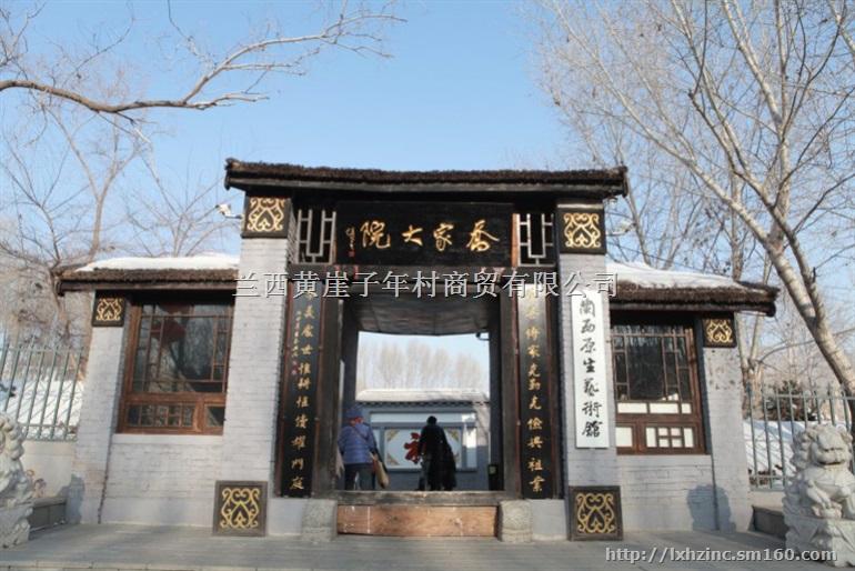 哈尔滨本地有没有特色的村落