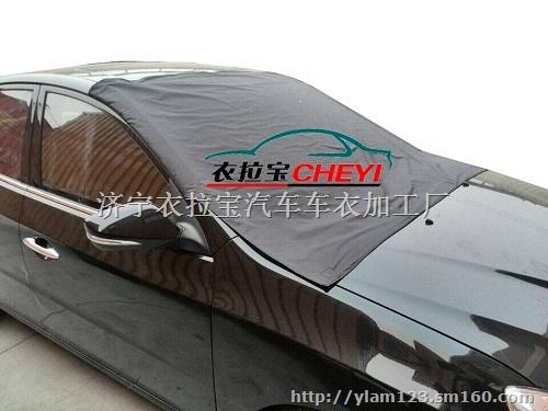 供应汽车前挡玻璃罩 防霜防晒防紫外线汽车前挡罩