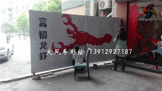 南京龙虾店墙绘lx1 手绘壁画现场画虾3d立体画