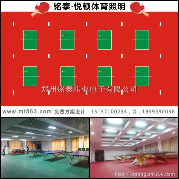 乒乓球馆照明,乒乓球室灯光方案设计参考