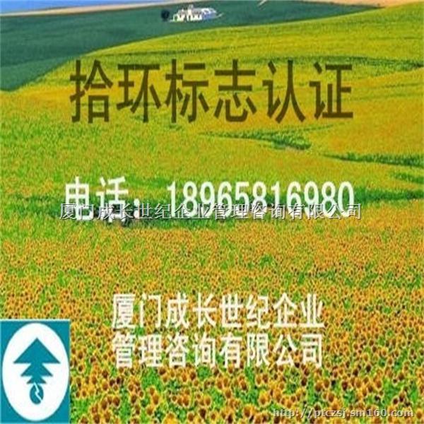 莆田IATF16949认证泉州IATF16949