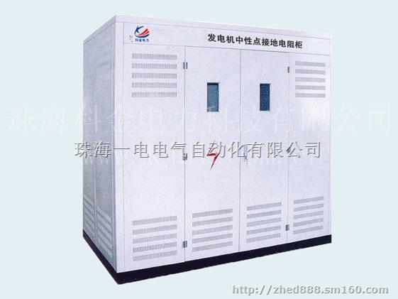 kj-f 智能发电机中性点接地电阻柜