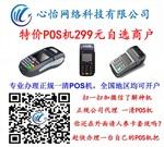 汉中POS机办理,代办申请安装加盟新款移动POS机