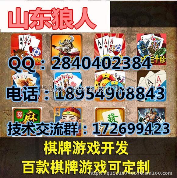 黑龙江鹤岗网页h5麻将游戏开发公司html5捕鱼