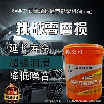 SAMNOX 高性能合成抗磨柴油機油CH-4