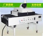 UV光固化机4000-2流水线UV设备