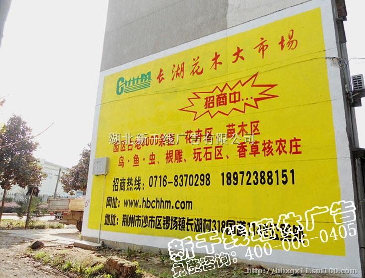 襄樊市潜江农村墙体广告,潜江农村墙体广告公司
