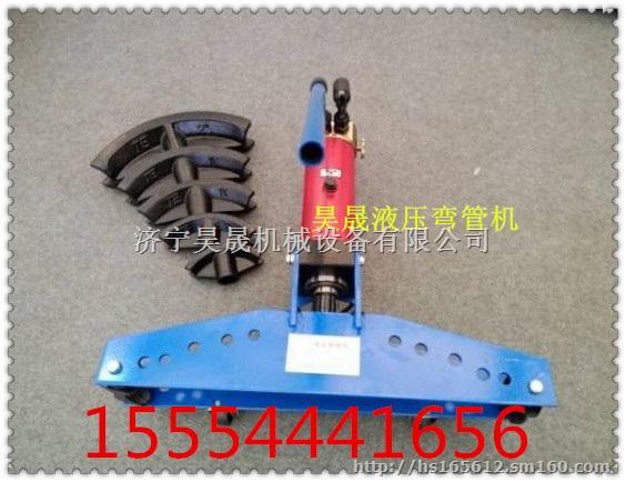 山东昊晟swg-2手动液压弯管机 90度圆管微弯