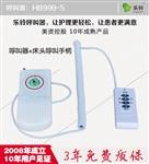残卫呼叫器,洗手间紧急呼叫器,防水防爆,声光报警