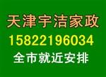 天津和平区保洁公司,和平油烟机清洗哪家专业