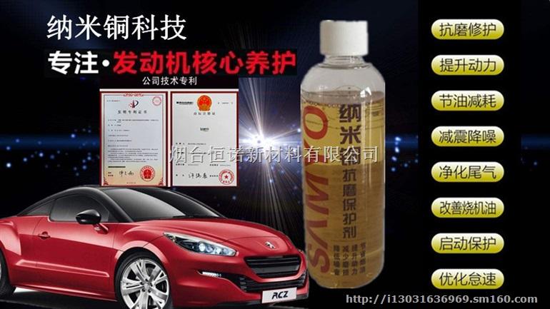 新品 纳米铜发动机抗磨自修复保护剂新车抗磨保护剂