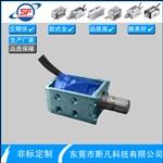 斯凡 SF-0415L-01共享充电宝电磁铁 智能