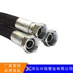 河北兴铭厂家供应高压胶管高压钢丝编织胶管